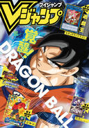 V Jump Cover Goku DBS