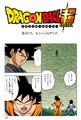 Dragon Ball Super Chapitre 019 (Couleurs)