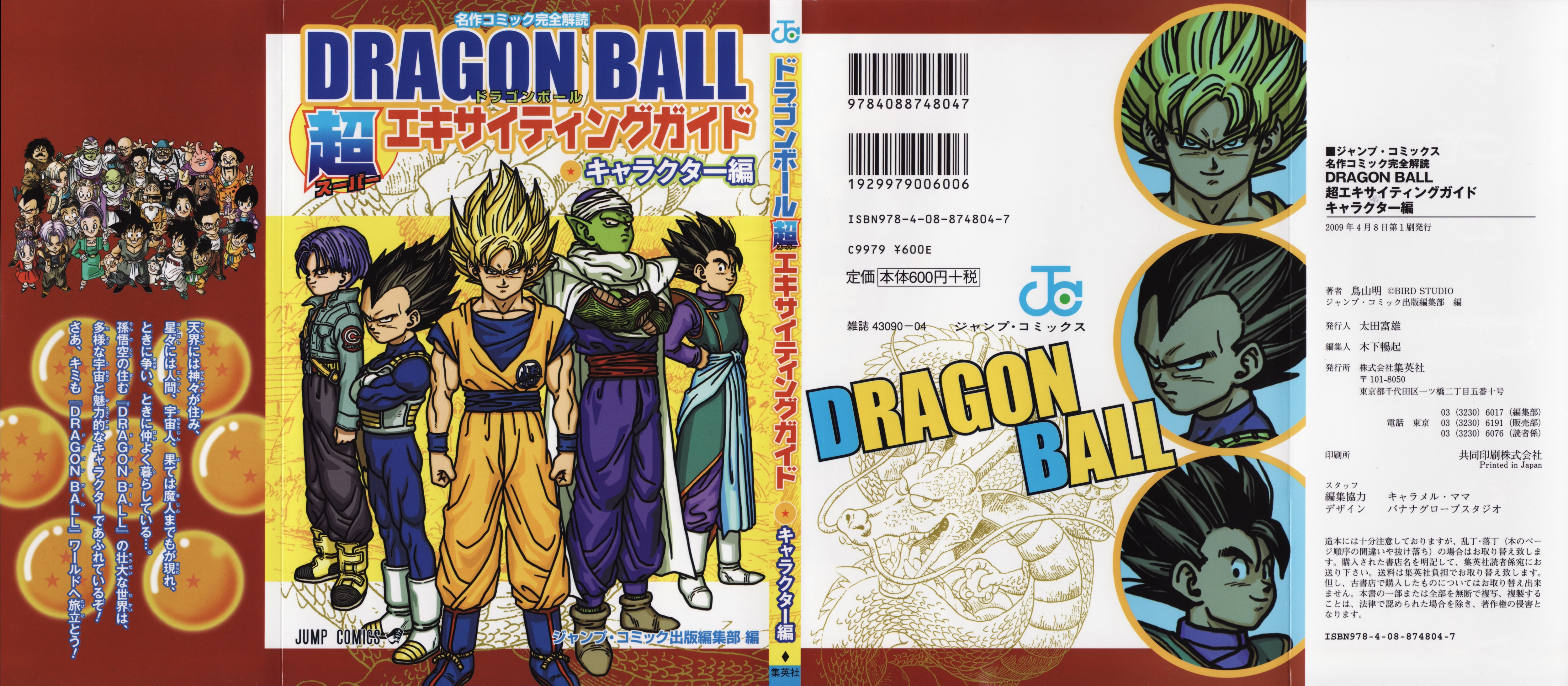 Dragon Ball: Super Exciting Guide