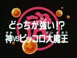 Episodio 142 (Dragon Ball)