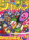 Shonen Jump 1986 Issue 46