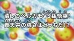 Dragon Ball Super Episodio 81 JP.png