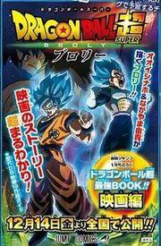 DBS Saikyo Book Movie Edition.jpg