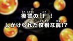 Dragon Ball Super Episodio 107 JP.png