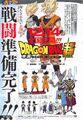 Goku y Vegeta SS Naohiro Shintani