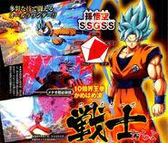 Goku Blue Dragon Ball FighterZ