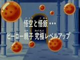 Goku e Gohan: fine dell'allenamento