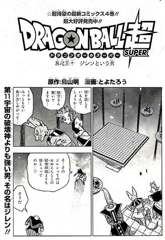 Capítulo 30 (Dragon Ball Super)