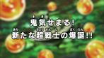 Dragon Ball Super Episodio 114 JP.png