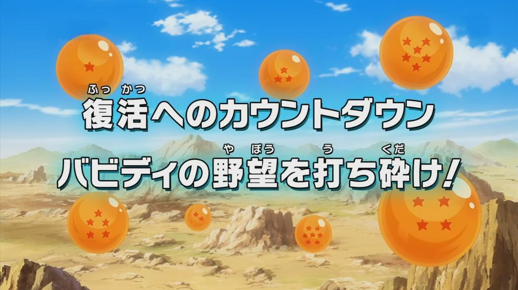 Episodio 17 (Dragon Ball Z Kai: The Final Chapters)