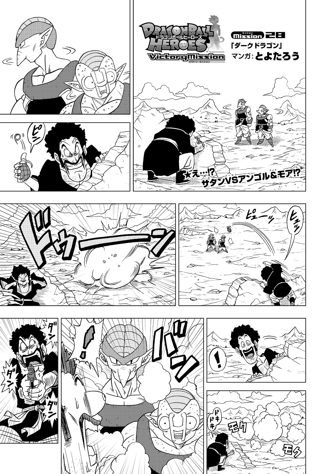 Dragon Ball Heroes Victory Mission Chapitre 028