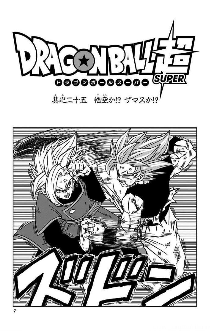 Dragon Ball Super chapitre 025