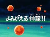 Episodio 126 (Dragon Ball)