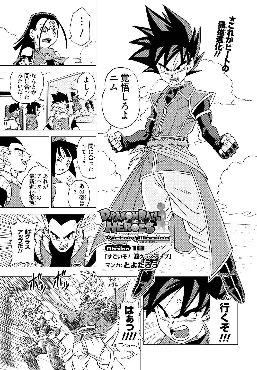 Dragon Ball Heroes Victory Mission Chapitre 018