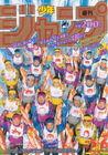 Shonen Jump 1994 Issue 5-6