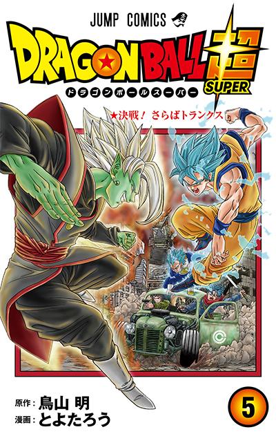 Volume 05 (DBS)
