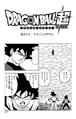 Dragon Ball Super Chapitre 019