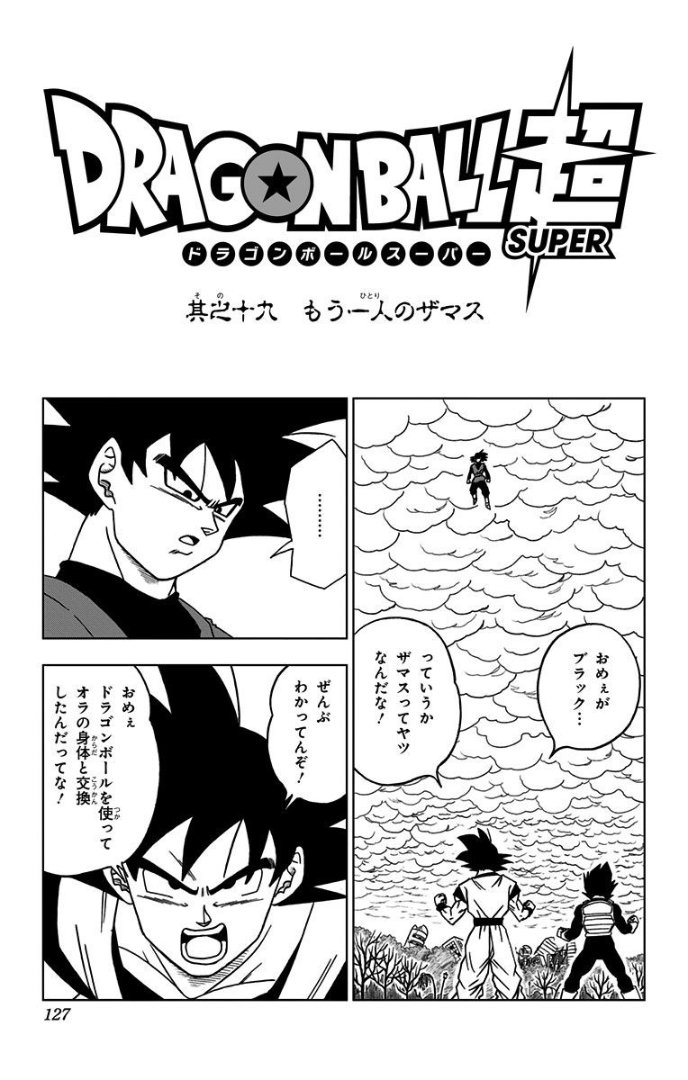 Dragon Ball Super chapitre 019