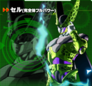 Cell (Super Perfect Form) XV2 Scan
