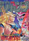 Shonen Jump 1995 Issue 17