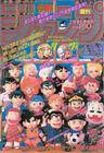 Shonen Jump 1995 Issue 3-4