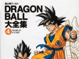 Dragon Ball Daizenshū 4: World Guide