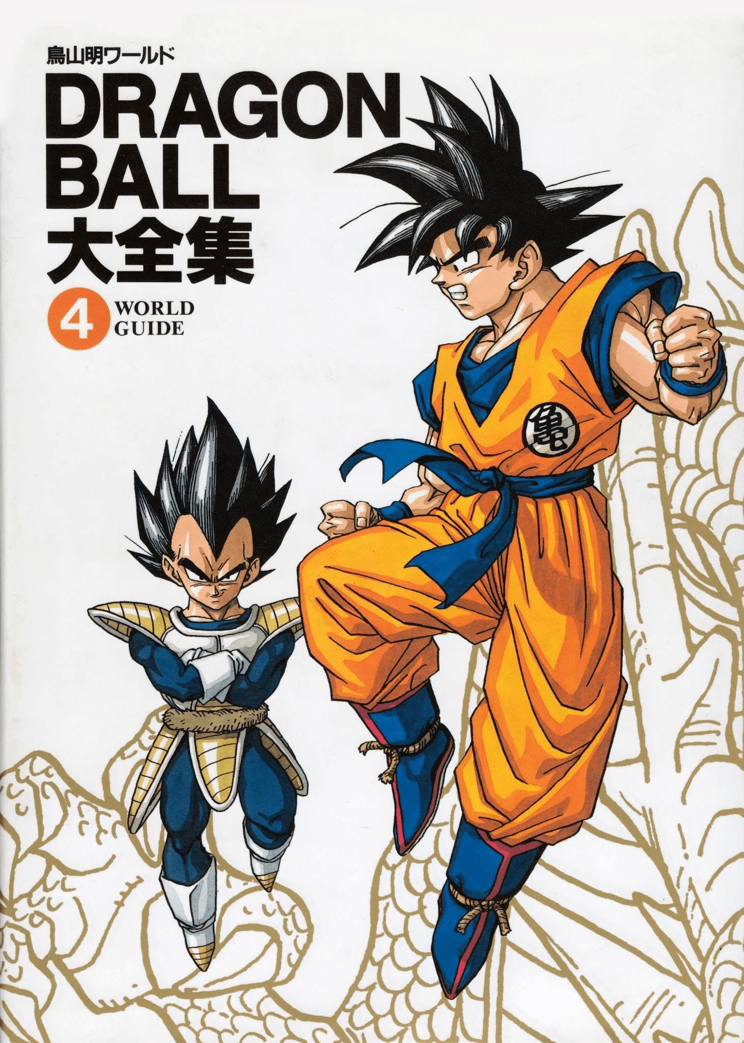 Dragon Ball Daizenshū 4: World Guide