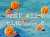 Episodio 74 (Dragon Ball Z)