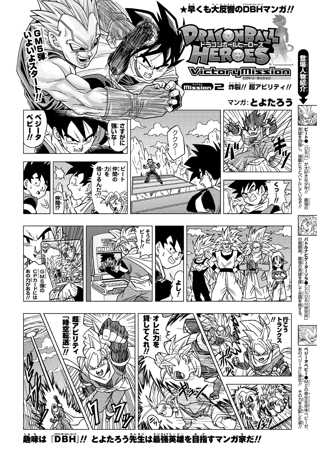 Dragon Ball Heroes Victory Mission Chapitre 002