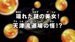 Dragon Ball Super Episodio 89 JP.png