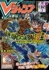 DBS V-Jump cover