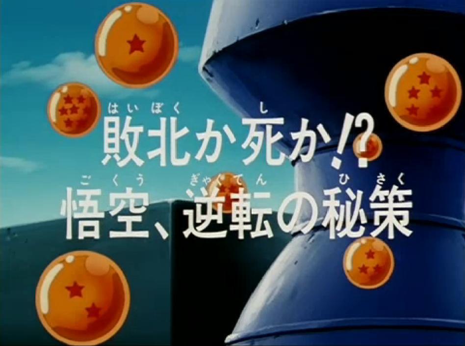La tattica segreta di Goku