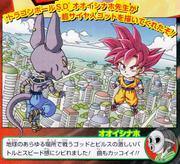 Bills vs Goku SSJD (SD).png