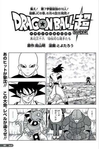 Capítulo 36 (Dragon Ball Super)