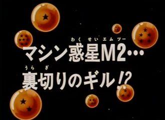 Episodio 16 (Dragon Ball GT)