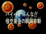 Episodio 188 (Dragon Ball Z)