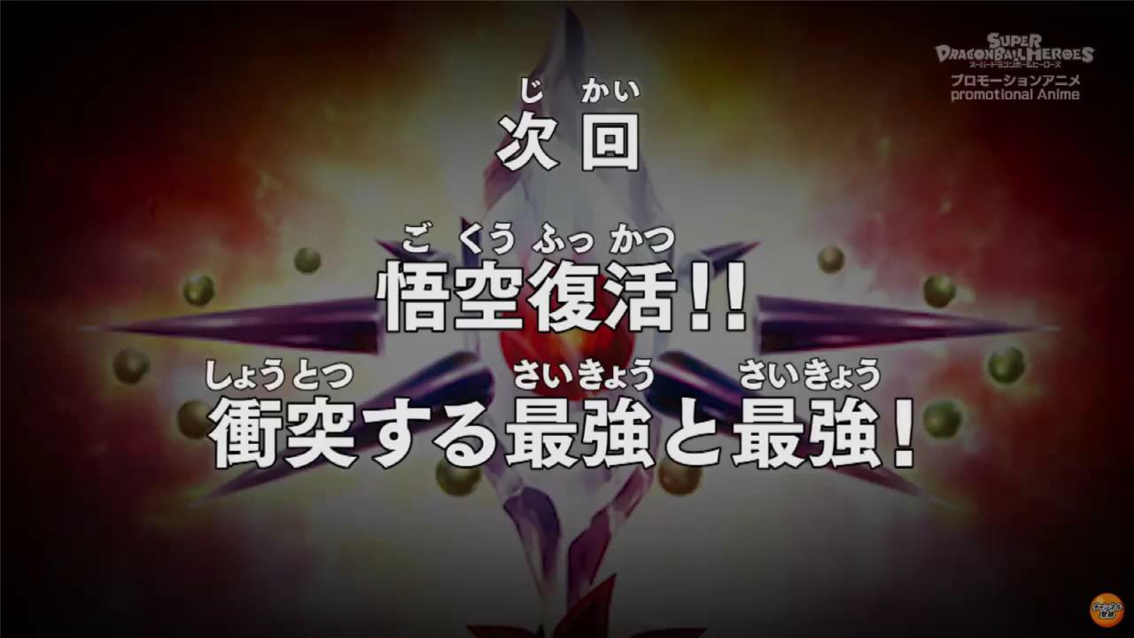 Mission de l'Univers épisode 009