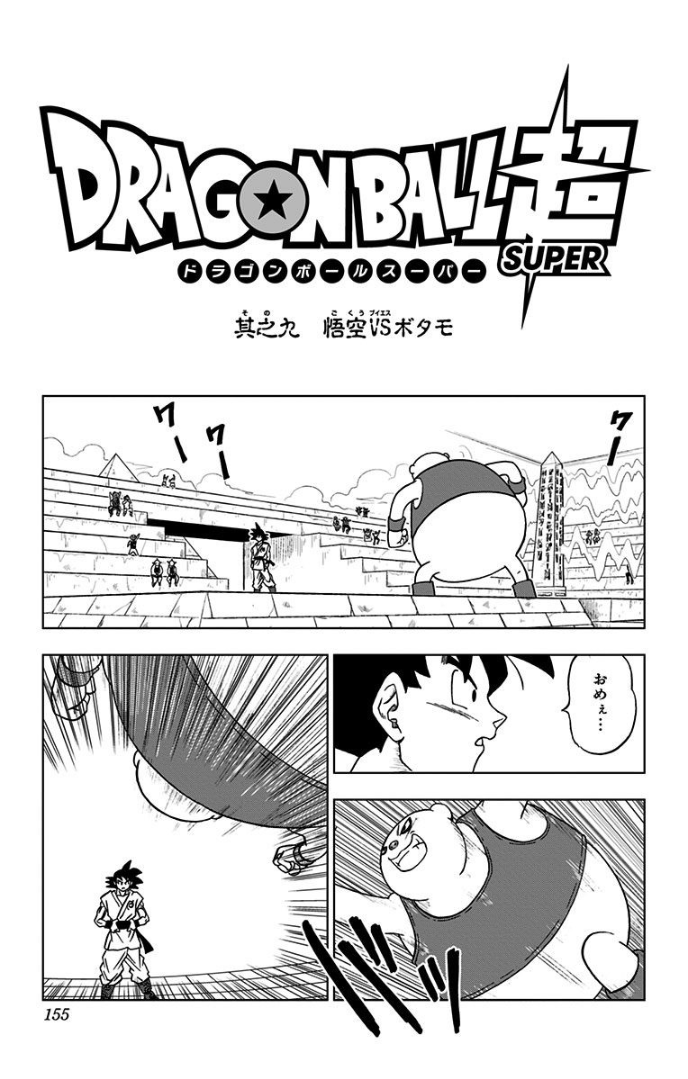 Dragon Ball Super chapitre 009