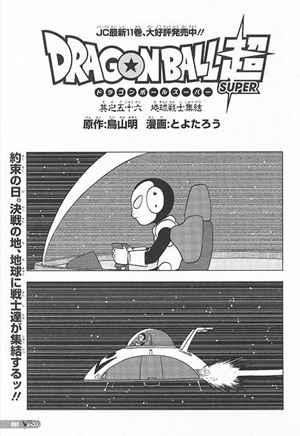 Capítulo 56 (Dragon Ball Super)