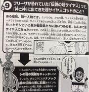 Yamoshi SS Comics