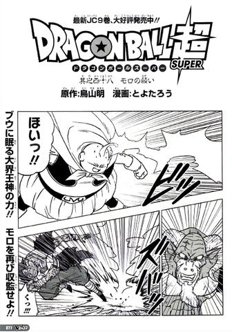 Capítulo 48 (Dragon Ball Super)