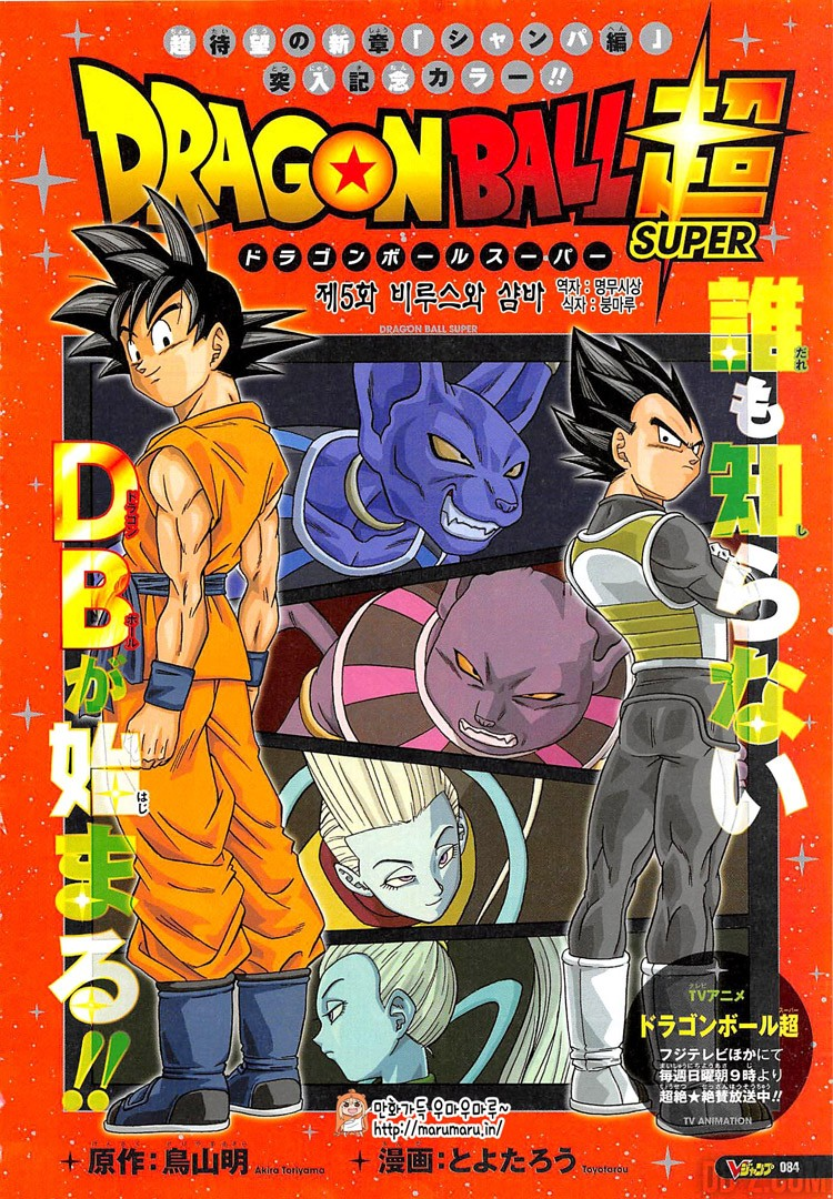 Dragon Ball Super chapitre 005