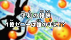 Episodio 1 (DBS).png