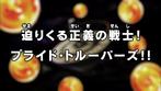 Dragon Ball Super Episodio 101 JP.png
