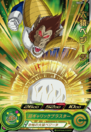 SDBH World Mission PBS-27 Great Ape Vegeta card (SDBH Promotions Set - Great Ape Prince Vegeta IV)