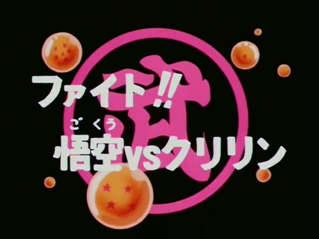 Goku vs. Krillin