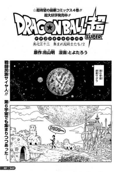 Capítulo 32 (Dragon Ball Super)