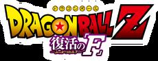 Dragon Ball Z Fukkatsu no F.png