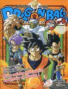 Το θρυλικό manga Dragon Ball (2)