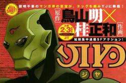 Jiya manga 2.png